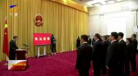 自治区人大常委会举行宪法宣誓仪式-20210326