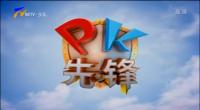 PK先锋-20210316