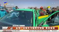 盐池一出租车与越野车相撞 乘客被困-20210325