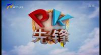 PK先(xian)鋒-20210406