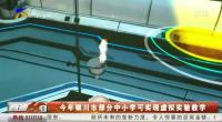 今年(nian)銀川市(shi)部分中小學可實現(xian)虛擬實驗(yan)教學-20210424