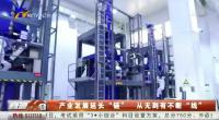 """產業發展(zhan)延長""""鏈chu)從無到有不huan)稀跋摺20210424"""