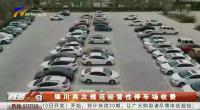 銀(yin)川再次規範經營性停車場(chang)收費-20210424