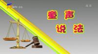 童聲說(shuo)法-20210408