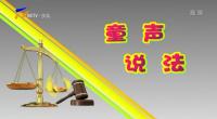 童聲說(shuo)法-20210415
