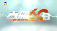 直(zhi)播60分-20210424