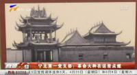 寧北第一黨支部(bu)︰革命火種在這里點燃-20210424