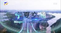 寧(ning)夏交通-20210424