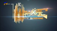 都市阳光-20210514