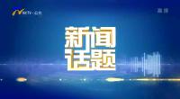 """宁夏设施农业换""""芯""""在行动-20210518"""