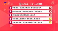 宁夏今日热议-20210518