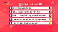 宁夏今日热议-20210622
