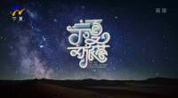 宁夏文旅荟-20210614