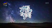 宁夏文旅荟-20210617