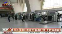 6月25日起 银川火车站将开行直达成都、青岛、济南方向动车组列车-20210622