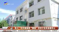 """贺兰:内外兼修提""""颜值""""老旧小区改造暖民心-20210622"""