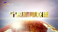 宁夏新闻联播-20210619