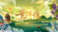 黄河谣 | 第一集:紫色梦想