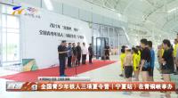 全国青少年铁人三项夏令营(宁夏站)在青铜峡举办-20210726