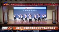 全国中小学舞蹈教师培优计划宁夏站培训结业-20210726