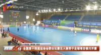 全国第十四届运动会群众比赛五人制男子足球项目银川开赛-20210726