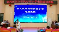 """""""银川市金凤区2021年民办中小学招生电脑派位现场会""""直播"""
