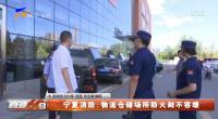 宁夏消防:物流仓储场所防火刻不容缓-20210726