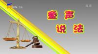 童声说法-20210715