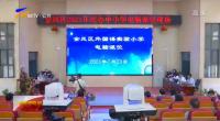 宁夏新闻联播-20210723