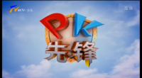 PK先锋-20210831