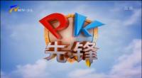PK先锋20210824