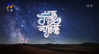宁夏文旅荟-20210830