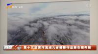 第十三届黄河流域九省摄影作品展在银开展-20210929