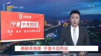 新鲜本地事 宁夏今日热议-20210907