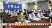宁夏煤矿安全生产警示教育周活动启动-20210929