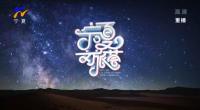 宁夏文旅荟-20210911