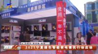 2021宁夏绿色智能家电惠民行动启动-20210929