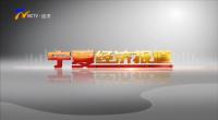 宁夏经济报道-20210901