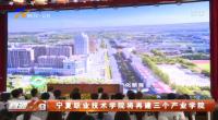 宁夏职业技术学院将再建三个产业学院-20210929