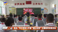 """吴忠:中小学深入开展""""童心向党""""主题教育实践活动-20210907"""
