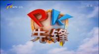 PK先锋-20210928