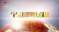 宁夏新闻联播(卫视)-20210928