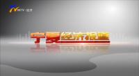 宁夏经济报道-20210915