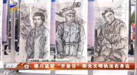 """银川监狱""""开放日""""阳光文明执法在身边-20210917"""