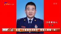 """首届""""宁夏最美消防员""""候选人展播(四)-20210917"""
