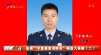 """首届""""宁夏最美消防员""""候选人展播(二)-20210915"""