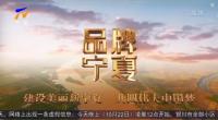 品牌宁夏-20211022