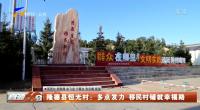 隆德县恒光村:多点发力 移民村铺就幸福路-20211021
