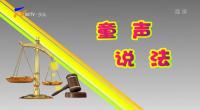 童声说法-20211014