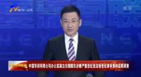 中国华润有限公司办公室副主任魏耀东涉嫌严重违纪违法接受纪律审查和监察调查-20211022